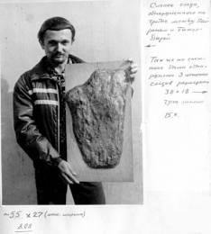 Исследователь В. Коржик со слепком огромного трёхпалого следа